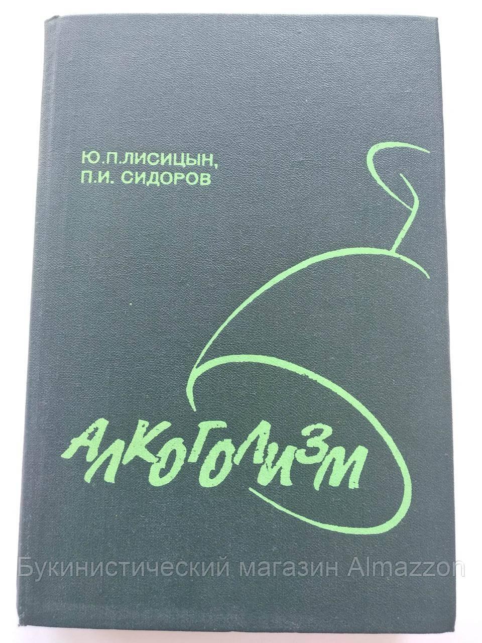 Алкоголізм (Медико-соціальні аспекти) Керівництво для лікарів Ю. Лісіцин