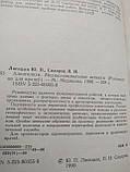 Алкоголізм (Медико-соціальні аспекти) Керівництво для лікарів Ю. Лісіцин, фото 3