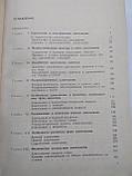 Алкоголізм (Медико-соціальні аспекти) Керівництво для лікарів Ю. Лісіцин, фото 8