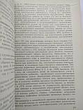 Алкоголізм (Медико-соціальні аспекти) Керівництво для лікарів Ю. Лісіцин, фото 6