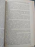 Алкоголізм (Медико-соціальні аспекти) Керівництво для лікарів Ю. Лісіцин, фото 7