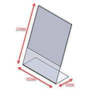 Ценникодержатель вертикальный L-образный, пластиковый формата А5
