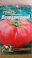 Томат Безразмерный 150 семян
