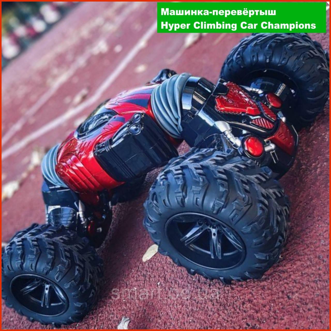 Машинка перевёртыш вездеход трансформер на радиоуправлении Hyper Climbing Car Champions для детей и взрослых