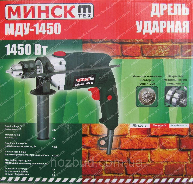 Дриль Мінськ МДУ-1450