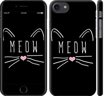 "Чехол на iPhone 7 Kitty ""3677c-336-15886"""