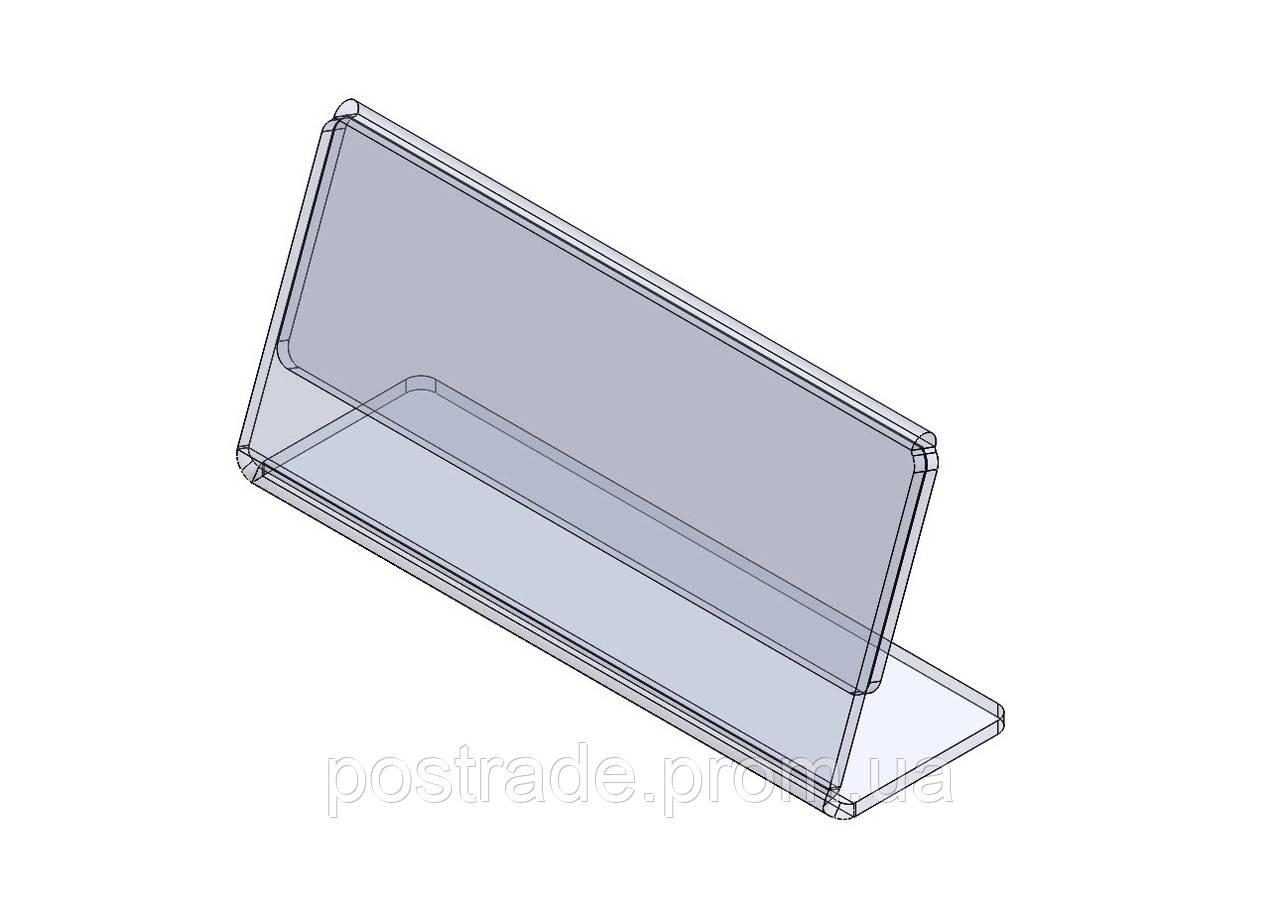Ценникодержатель L-образный акриловый, 40*20 мм