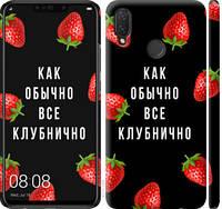"""Чехол на Huawei P Smart Plus Все клубнично """"4317c-1555-15886"""""""