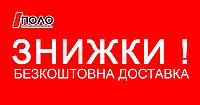 """Весняні ЗНИЖКИ від """"ПОЛО""""! 067 533 37 75 (Киевстар,Viber)"""