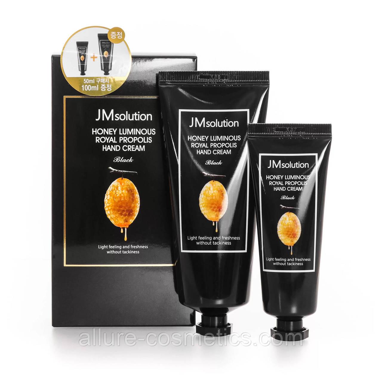 Набор кремов для рук с экстрактом прополиса JM Solution Honey Luminous Royal Propolis Hand Cream 100ml (+50ml)