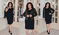 Платье без рукава с накидкой Большого размера 50-52, 54-56, 58-60