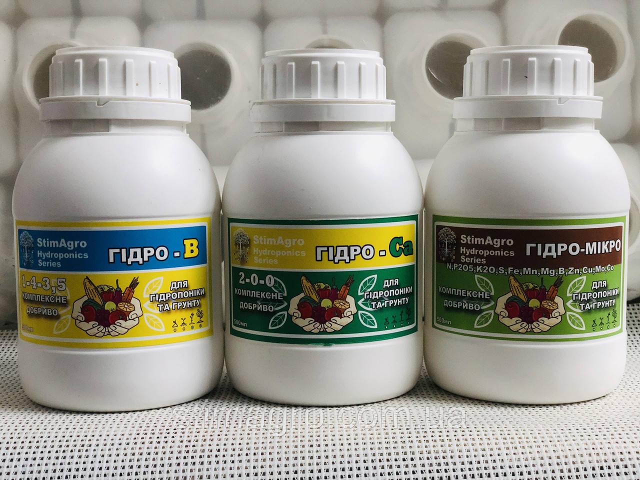 StimAgro КОМПЛЕКТ 3X-500ml добрива для гідропоніки та грунту