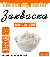 Закваска для сметаны на 1-3л молока