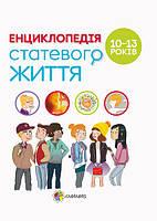 Книга для дітей Енциклопедія статевого життя. 10-13 років