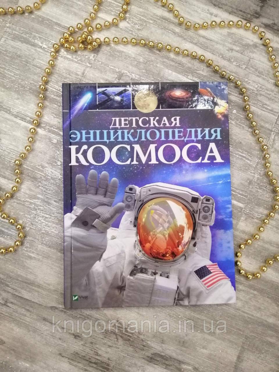 Детская энциклопедия космоса. Сперроу Джайлс