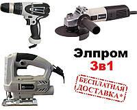 Акция! Набор электроинструмента Элпром: Электролобзик, Сетевой шуруповерт , Болгарка 125