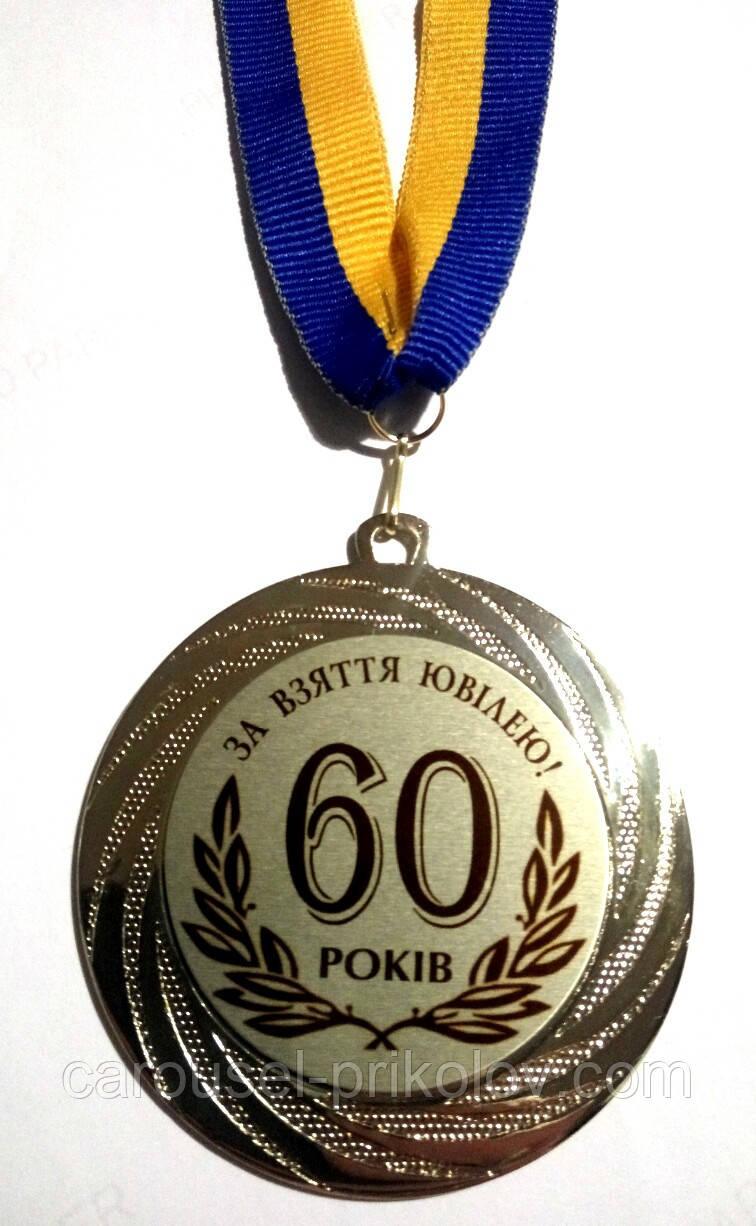 Медаль 60 років За взяття ювілею.