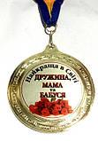 Медаль 60 років За взяття ювілею., фото 2