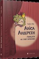 Книга для дітей Аліса Андерсен. Принцеса на лаві запасних Ліан Турюн