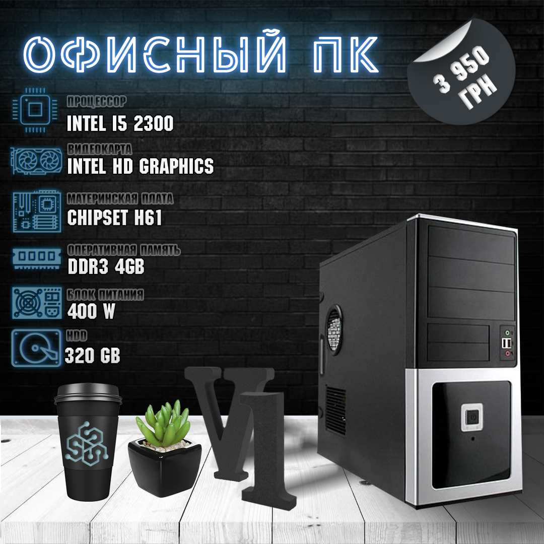 Офисный компьютер V1 i5 2300 | H61 | DDR3 4GB | HDD 320GB | 400W