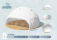 Dome ecoPod 8 Геокупол/Шатер/Сферический шатер