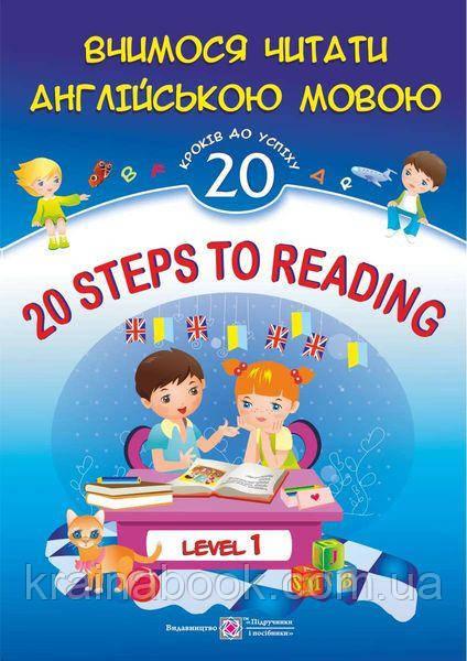 Вчимося читати англійською мовою. 20 кроків до успіху. Рівень 1. 20 Steps to Reading: Level 1. Валігура О.