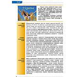 Підручник Українська мова 9 клас Авт: Заболотний О. Заболотний Ст. Вид: Генеза, фото 5