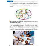 Підручник Українська мова 9 клас Авт: Заболотний О. Заболотний Ст. Вид: Генеза, фото 7
