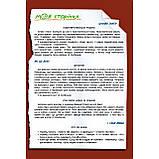 Підручник Українська мова 9 клас Авт: Заболотний О. Заболотний Ст. Вид: Генеза, фото 10