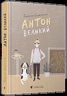 Книга для дітей Антон великий Скреттінґ Ґюдрун