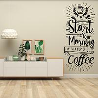 Интерьерная наклейка надпись Start your morning (английские буквы кофе) матовая черная 876х2000 мм, фото 1