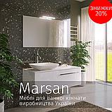 Меблі Marsan виробництва України зі знижкою 20% й безкоштовною доставкою!