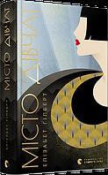 Книга Місто дівчат Ґілберт Елізабет