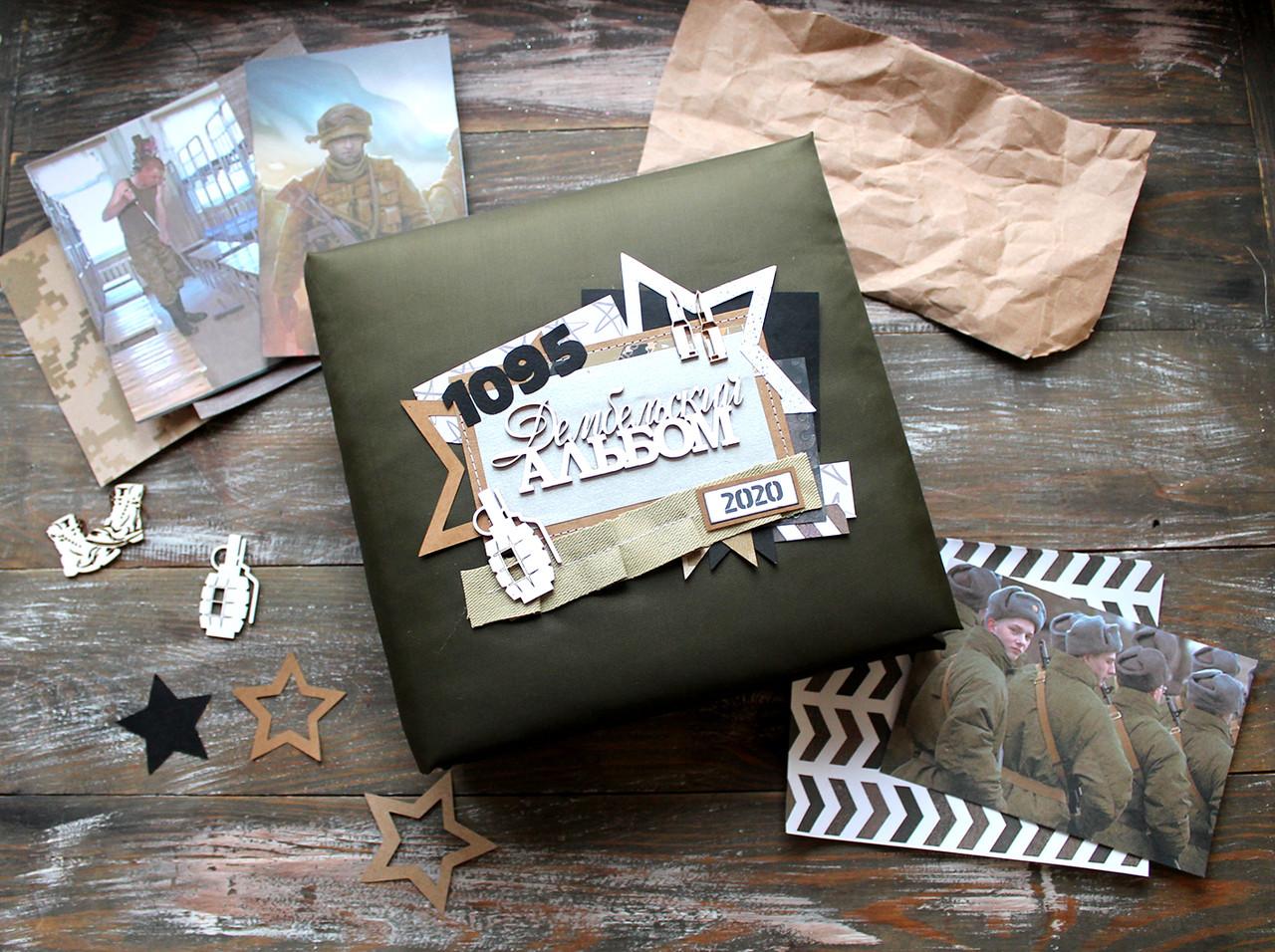 Армійський альбом (розмір 21*21)