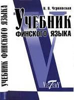 Чернявская В. Учебник финского языка