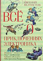 Все о приключениях Электроника, 978-5-389-04993-2
