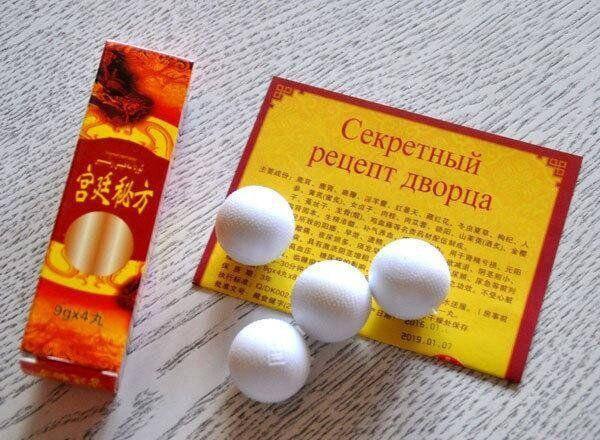 """Пилюли """"Секретный рецепт дворца (Gong Yan Mifang)"""" ( 4 шт ), фото 2"""