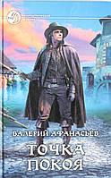 Валерий Юрьевич Афанасьев. Точка покоя, 978-5-9922-1374-4 (топ 1000)