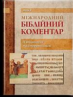 Міжнародний біблійний коментар. Том 2. П'ятикнижжя та історичні книги