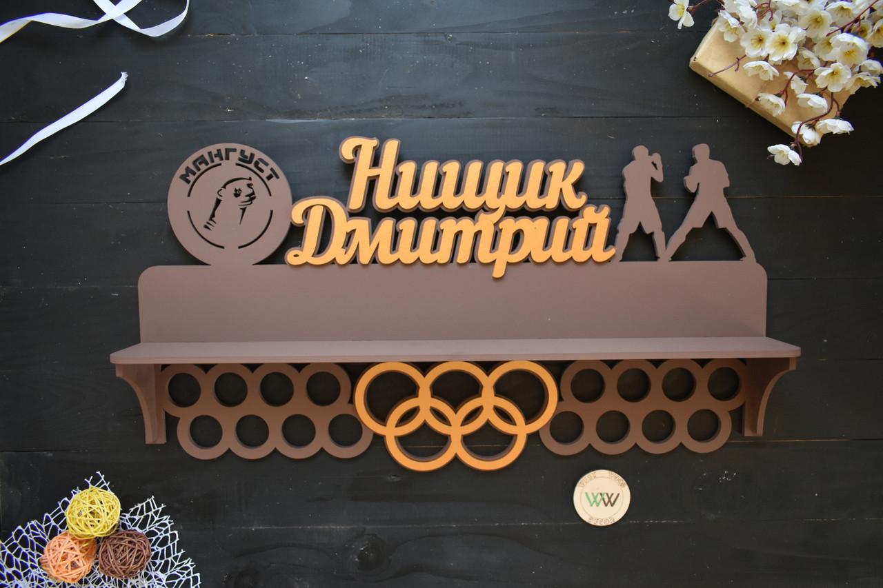 Іменна медальница з дерева з полицями для кубків, змішані єдиноборства, грэпплинг, ММА, бокс