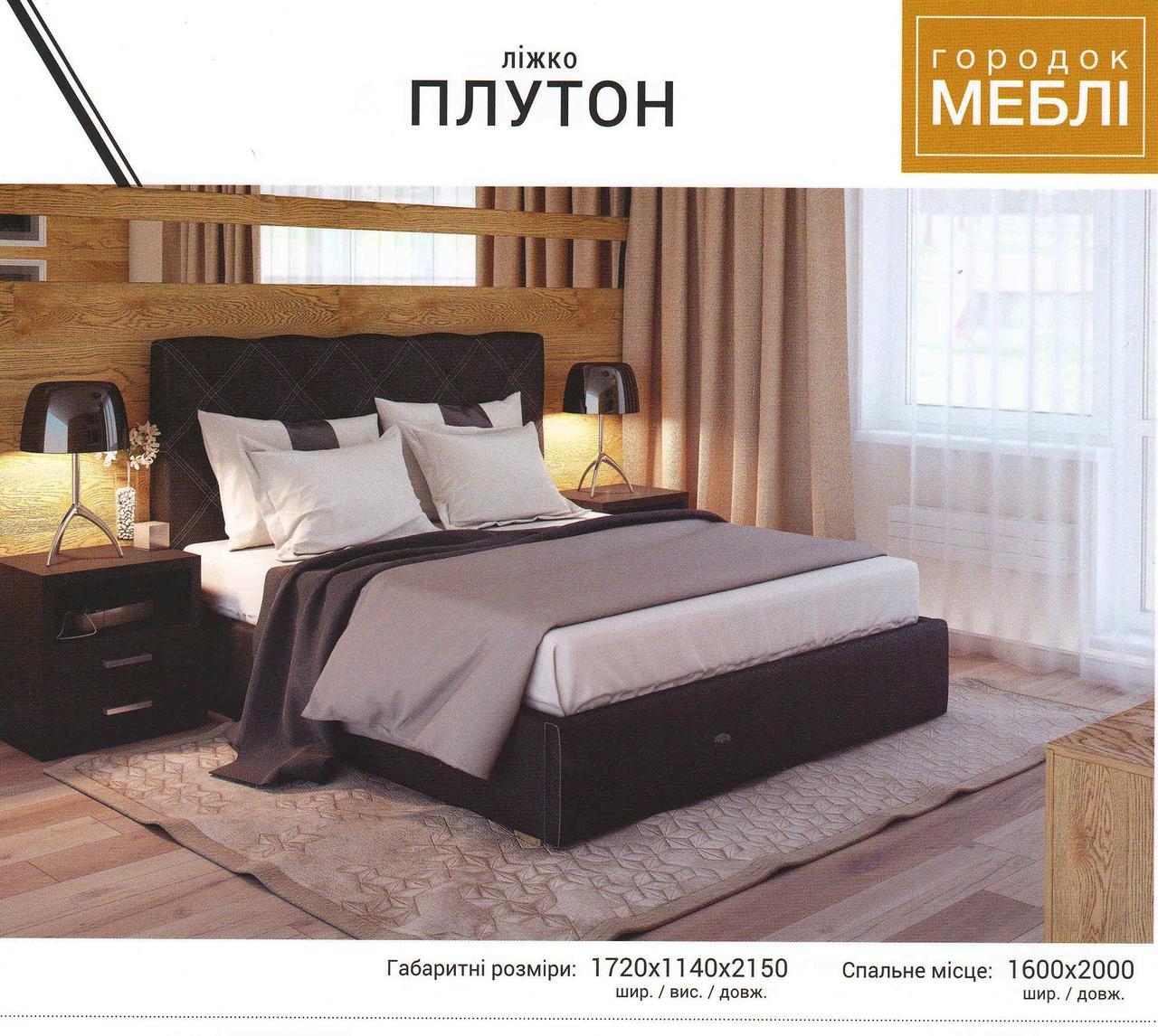 Ліжко Плутон Городок Меблі