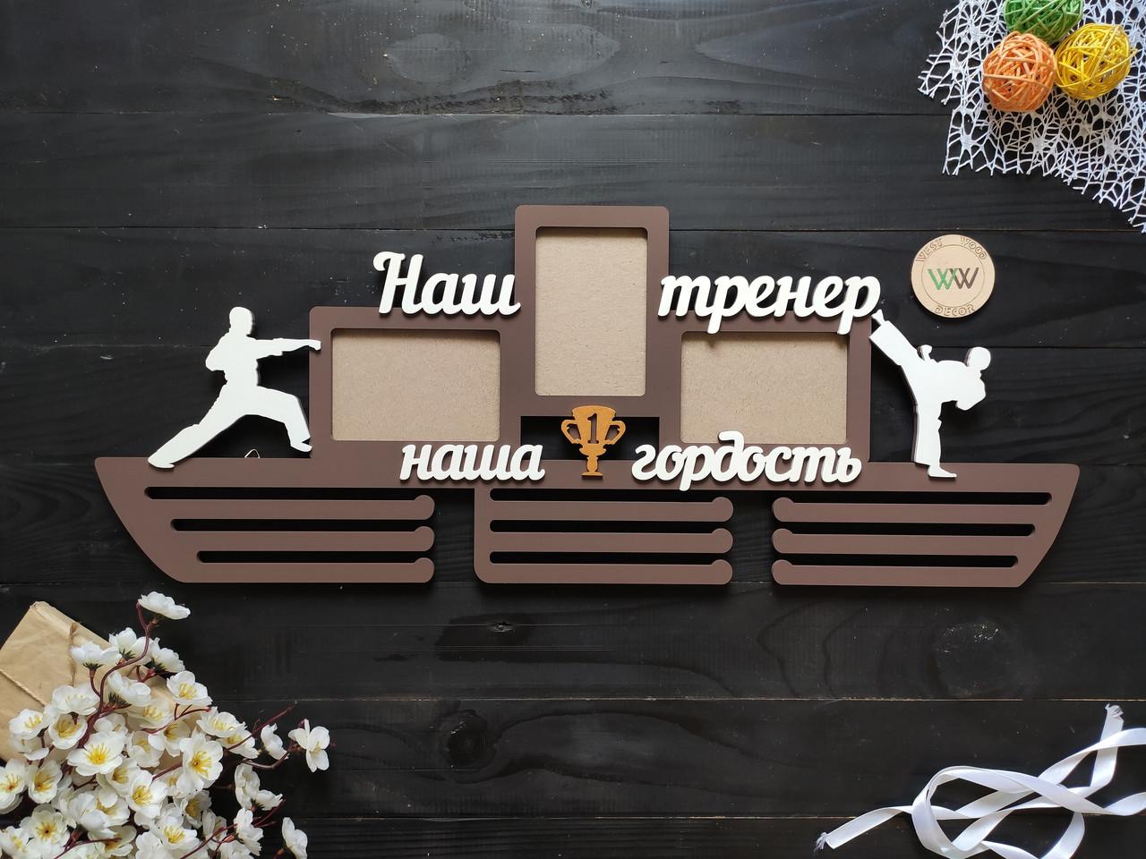 """Медальница, держатель для медалей """"Наш тренер наша гордость"""", каратэ (любой спорт) с фото. Подарок тренеру"""