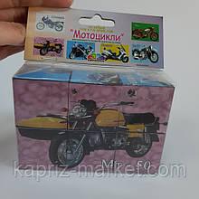 """Кубики """"Мотоцикли"""""""