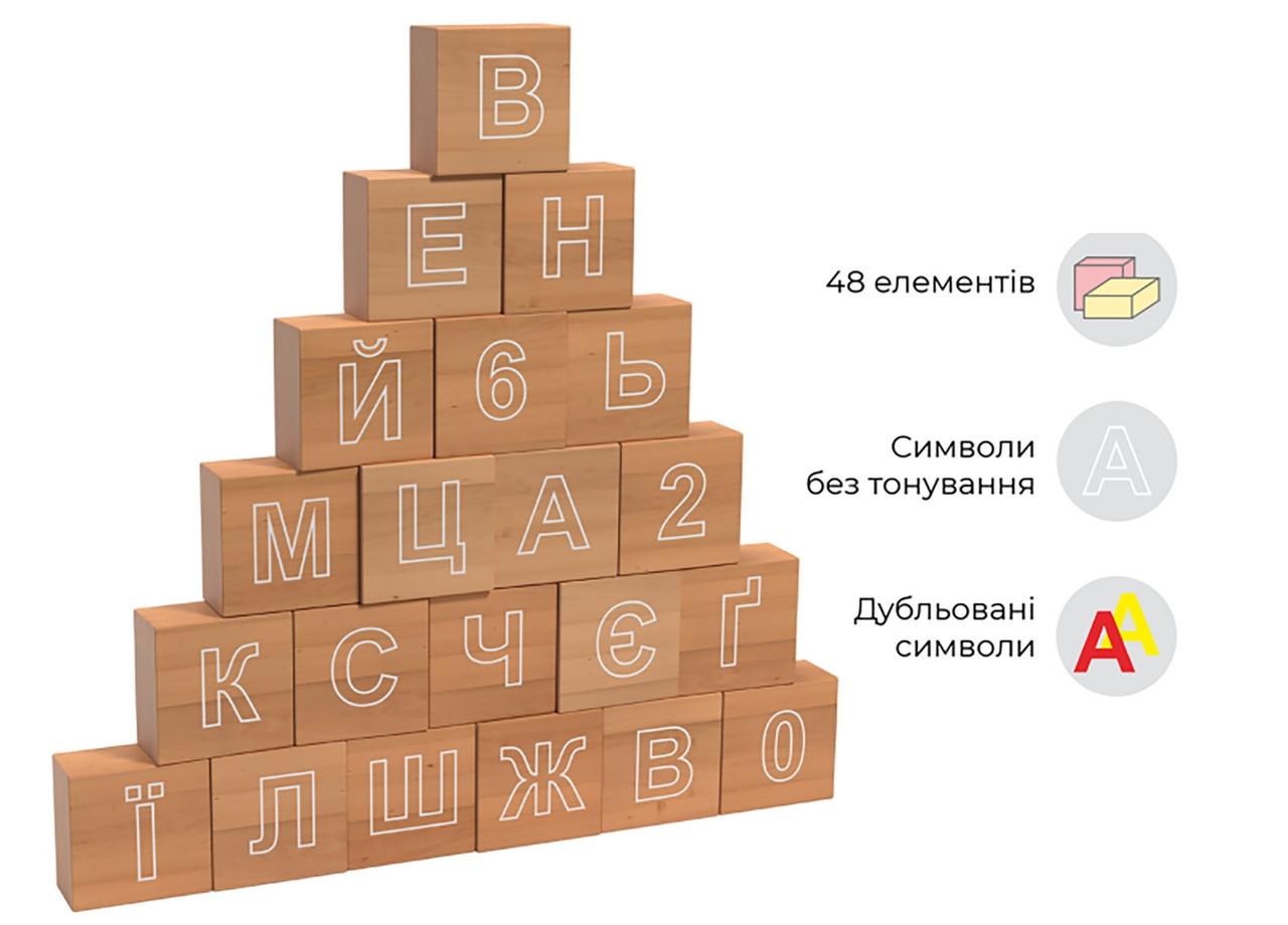 Абетка символи без тонування, дерев'янi кубики