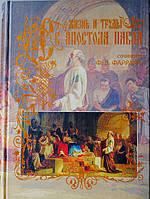 Фредерик Фаррар. Жизнь и труды святого Апостола Павла, фото 1