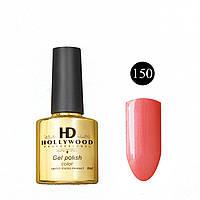 Гель лак 150 Перламутровый Персиковый Плотный Гель-лаки  HD Hollywood