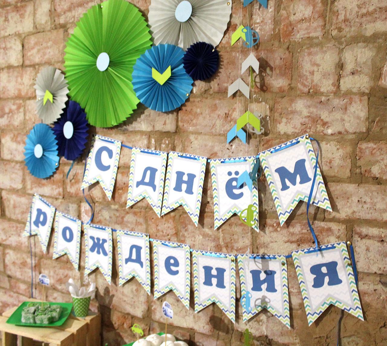 Декор для дитячого дня народження Олі грузовичек (див. опис)