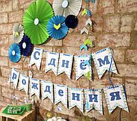 Декор для дитячого дня народження Олі грузовичек (див. опис), фото 1