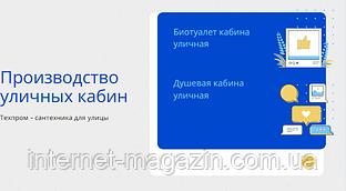 Техпром - производитель биотуалетов и душ кабин