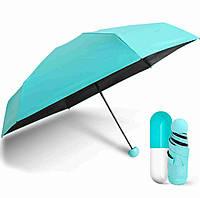 Зонтик одноцветной Зонтик-капсула, Голубой Складной механический зонт, Мини зонт капсула, карманный зонт, фото 1